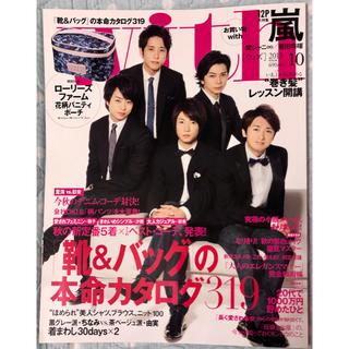 アラシ(嵐)のWITH 2013.10 🌟 嵐(ファッション)