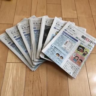 アサヒシンブンシュッパン(朝日新聞出版)の朝日小学生新聞 7日分 まとめ売り(印刷物)