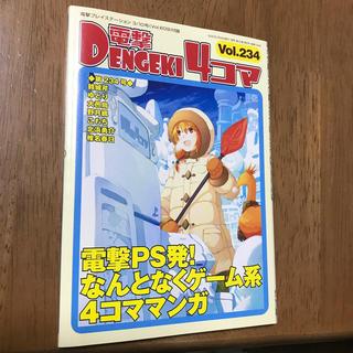 アスキーメディアワークス(アスキー・メディアワークス)の電撃4コマ vol.234(ゲーム)