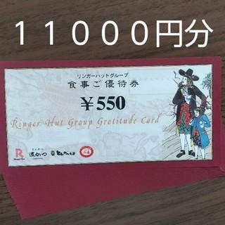 リンガーハット(リンガーハット)のリンガーハット株主優待券 11000円分(レストラン/食事券)