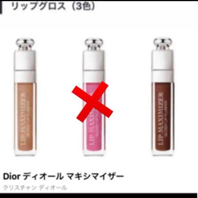Dior(ディオール)のディオール  マキシマイザー コスメ/美容のベースメイク/化粧品(リップグロス)の商品写真