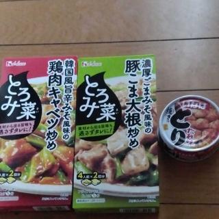 とろみ菜 2箱 焼き鳥缶詰(缶詰/瓶詰)