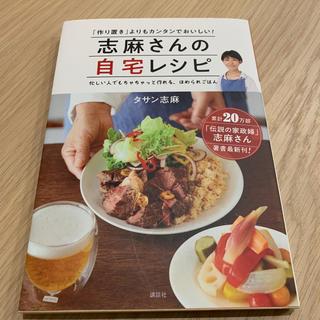 コウダンシャ(講談社)の志麻さんの自宅レシピ 「作り置き」よりもカンタンでおいしい!(料理/グルメ)