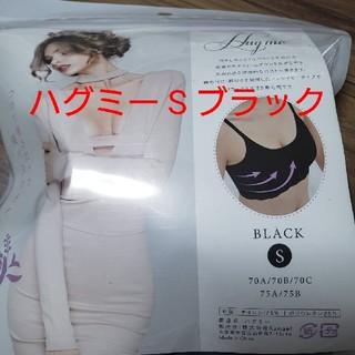 ハグミー ナイトブラ S ブラック(ブラ)