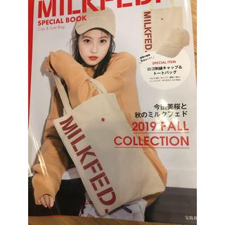 ミルクフェド(MILKFED.)のジェネさまミルクヘッド キャップ トート(ファッション/美容)