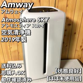 Amway - 【美品】アムウェイ Atmosphere SKY アトモスフィア スカイ