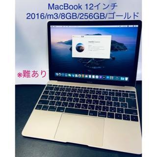 マック(Mac (Apple))の(45)難あり/MacBook 12インチ/2016/m3/8G/256G(ノートPC)
