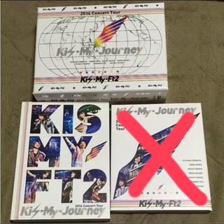 キスマイフットツー(Kis-My-Ft2)のKis-My-Journey ライブDVDセット 別売り可(アイドル)