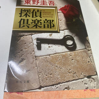 探偵倶楽部(その他)
