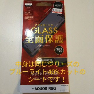 アクオス(AQUOS)の2020モデル AQUOS R5G ブルーライトカット ガラスシート(保護フィルム)