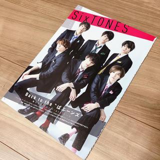 ジャニーズ(Johnny's)の40★ SixTONES Myojo 切り抜き(アイドルグッズ)