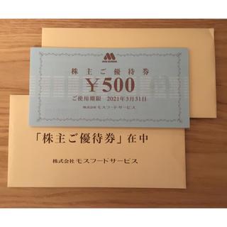 モスバーガー(モスバーガー)のモスフードサービス 株主優待 20,000円分(レストラン/食事券)