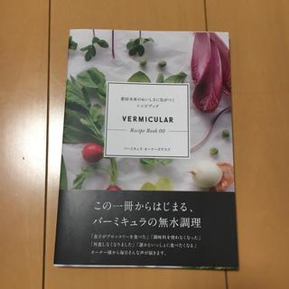 バーミキュラ(Vermicular)のバーミキュラレシピブック(料理/グルメ)