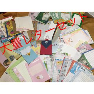 サンエックス(サンエックス)の大量レターセット!メモ帳&ミニレターセット入り(カード/レター/ラッピング)