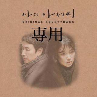 韓国ドラマ OST  私のおじさん 未開封(テレビドラマサントラ)