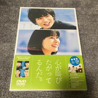 セクシー ゾーン(Sexy Zone)の映画「心が叫びたがってるんだ。」(完全生産限定盤) DVD(日本映画)