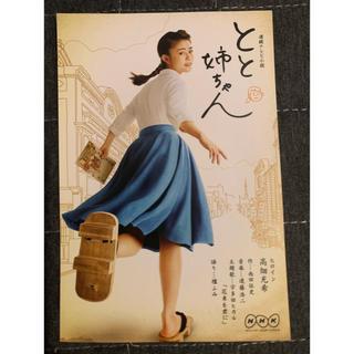 とと姉ちゃんポストカード(写真/ポストカード)