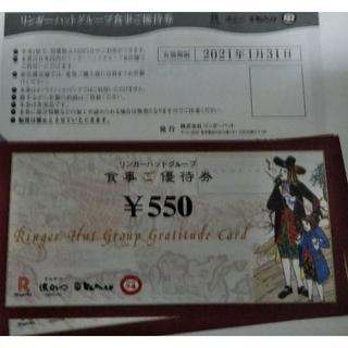 リンガーハット 27500円分(550円券×50枚)株主優待 2021年1月末(レストラン/食事券)