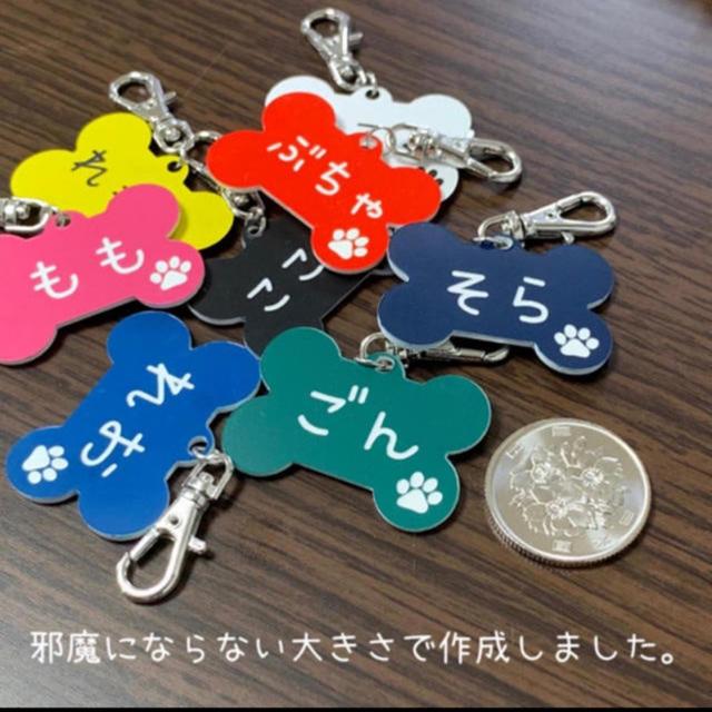 【名入れ彫刻】愛犬・愛猫用 ネームタグ プレート ホネVer. その他のペット用品(犬)の商品写真