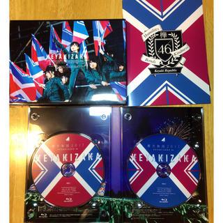 ケヤキザカフォーティーシックス(欅坂46(けやき坂46))の欅坂46 欅共和国2017(初回生産限定盤) Blu-ray(ミュージック)