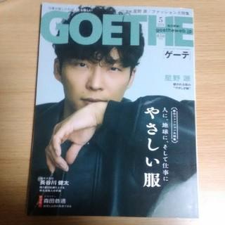 ゲントウシャ(幻冬舎)のGOETHE (ゲーテ) 2020年 05月号(その他)