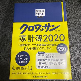 家計簿 2020(住まい/暮らし/子育て)