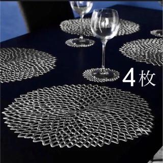 フランフラン(Francfranc)のセール!4枚セット ランチョンマット 円形 モダン おしゃれ きらきら(テーブル用品)