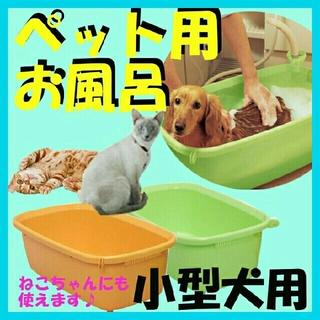 アイリスオーヤマ(アイリスオーヤマ)のペット用バスタブ オレンジ(犬)