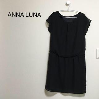 アンナルナ(ANNA LUNA)の美品 シフォン重ね カット ワンピース ブラック ボーダー(ひざ丈ワンピース)