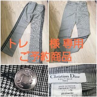クリスチャンディオール(Christian Dior)のトレ 様 専用ご予約商品(カジュアルパンツ)