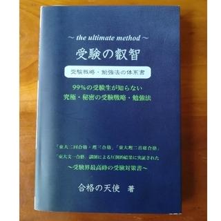 受験の叡智(語学/参考書)
