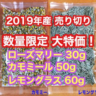 【にこにこ様専用①】上座ファーム カモミール・レモングラス・ローズマリー(茶)
