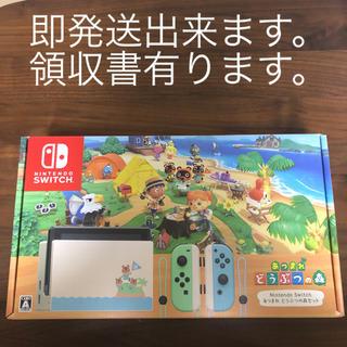 Nintendo switch あつまれどうぶつの森(家庭用ゲーム機本体)