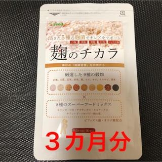 麹のチカラ シードコムス(ダイエット食品)