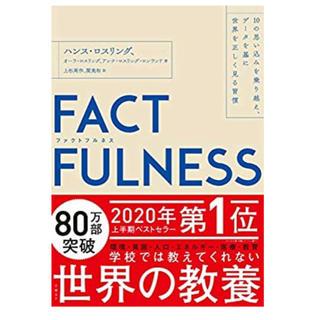 FACT FULNESS ファクトフルネス(ビジネス/経済)