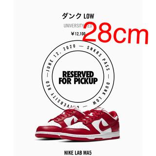 ナイキ(NIKE)のNike Dunk Low University Red 28cm(スニーカー)