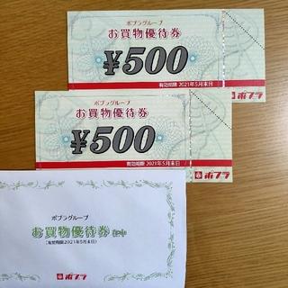 ポプラ お買い物券 株主優待券 1000円分(ショッピング)