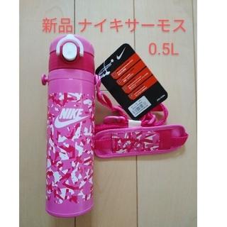 ナイキ(NIKE)の【新品】ナイキ サーモス 水筒 0.5リットル(弁当用品)