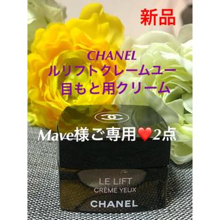 シャネル(CHANEL)のMave様ご専用2点❤️シャネル ルリフトクレームユー &ルブランローションHL(アイケア/アイクリーム)