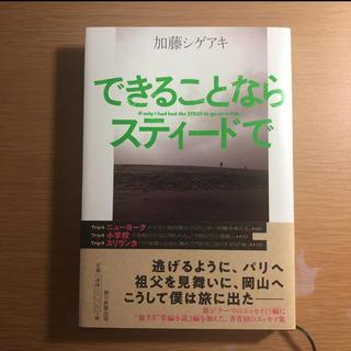 アサヒシンブンシュッパン(朝日新聞出版)のできることならスティードで(アート/エンタメ)