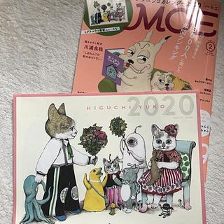 ハクセンシャ(白泉社)のMOE (モエ) ヒグチユウコ カレンダー 2020(その他)