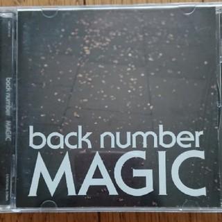 バックナンバー(BACK NUMBER)のback number アルバム CD『MAGIC』(ポップス/ロック(邦楽))