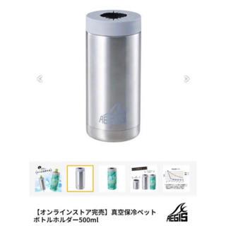 ワークマン 真空保冷 ペットボトルホルダー 500ml用 イージス シルバー(その他)