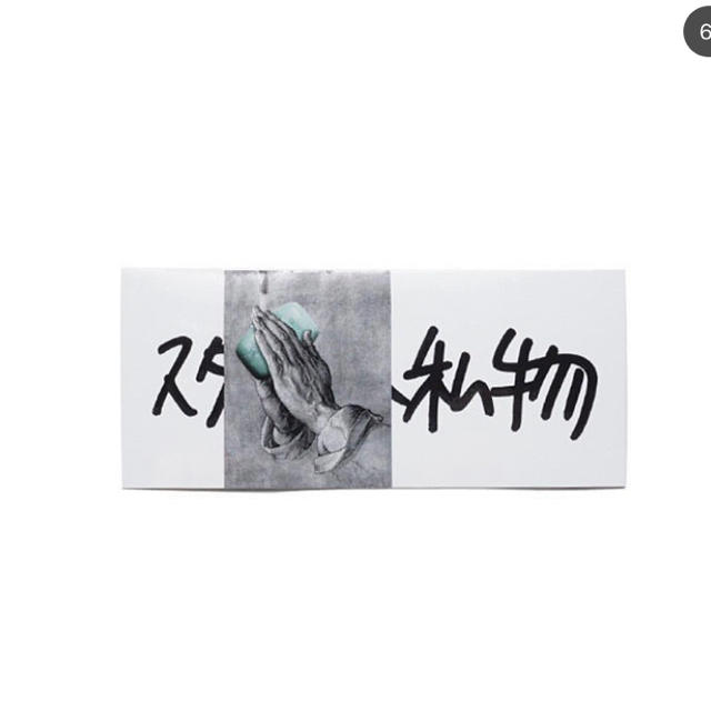 1LDK SELECT(ワンエルディーケーセレクト)の手洗いステッカー2枚付き!ENNOY スタイリスト私物 PAKE メンズのファッション小物(その他)の商品写真