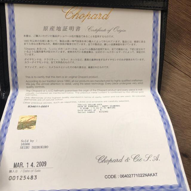 Chopard(ショパール)のショパールハッピーダイヤ ピアス18KYG メンズのアクセサリー(ピアス(両耳用))の商品写真
