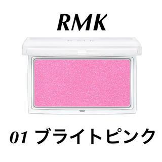 RMK - RMK インジーニアスパウダーチークスN チーク 01ブライトピンク 新品 ラメ
