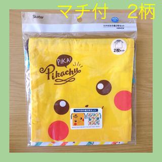 ポケモン(ポケモン)の新品◆ポケモン マチ付き巾着袋2枚セット(ランチボックス巾着)