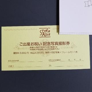 スタジオアリス 記念写真撮影券(お宮参り用品)