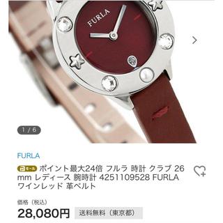 フルラ(Furla)のフルラFURLA 腕時計(腕時計)