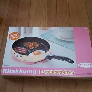 こリラックマ フライパン(鍋/フライパン)